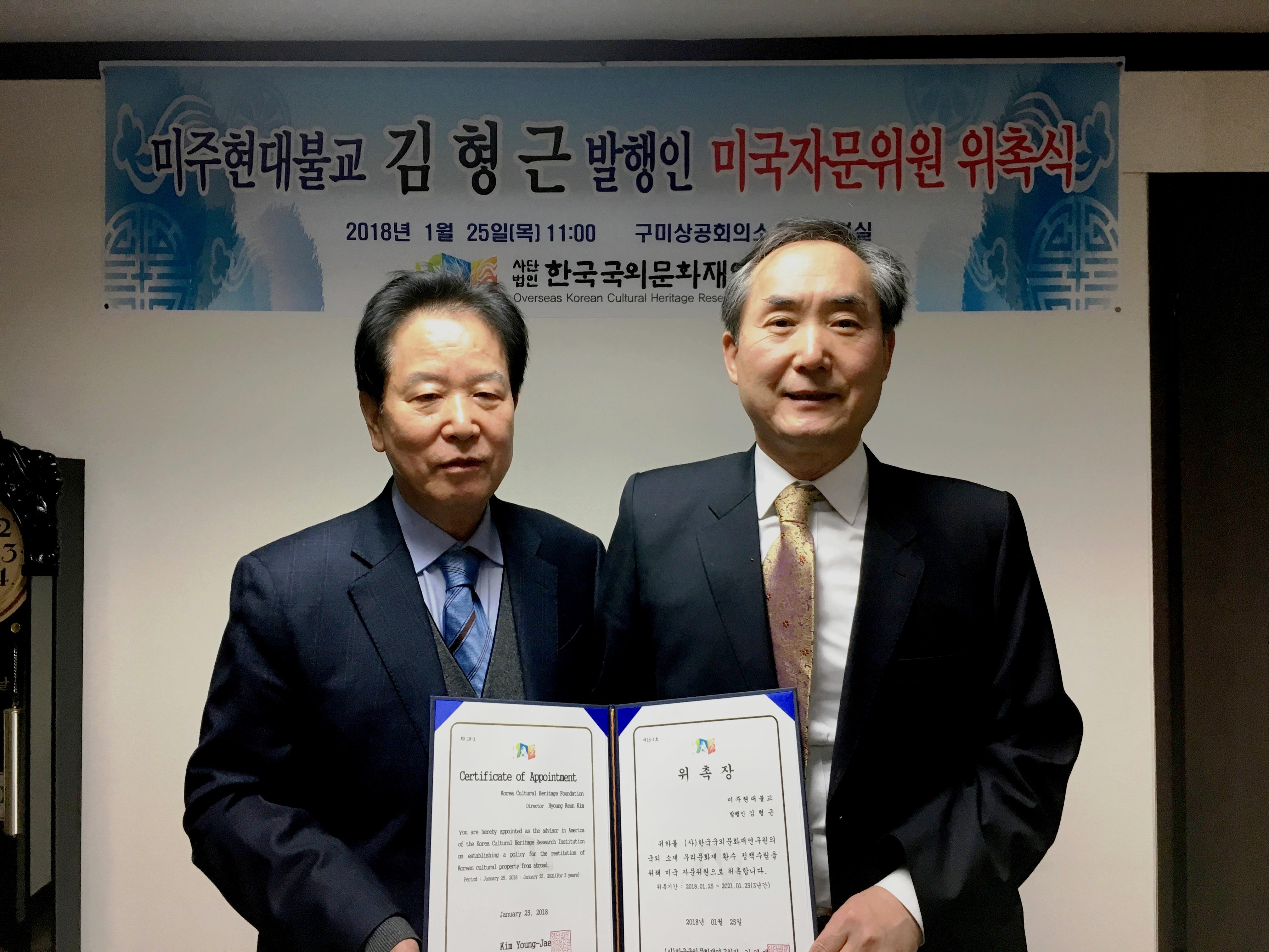 미주현대불교 김형근 발행인 미국자문위원 위촉식