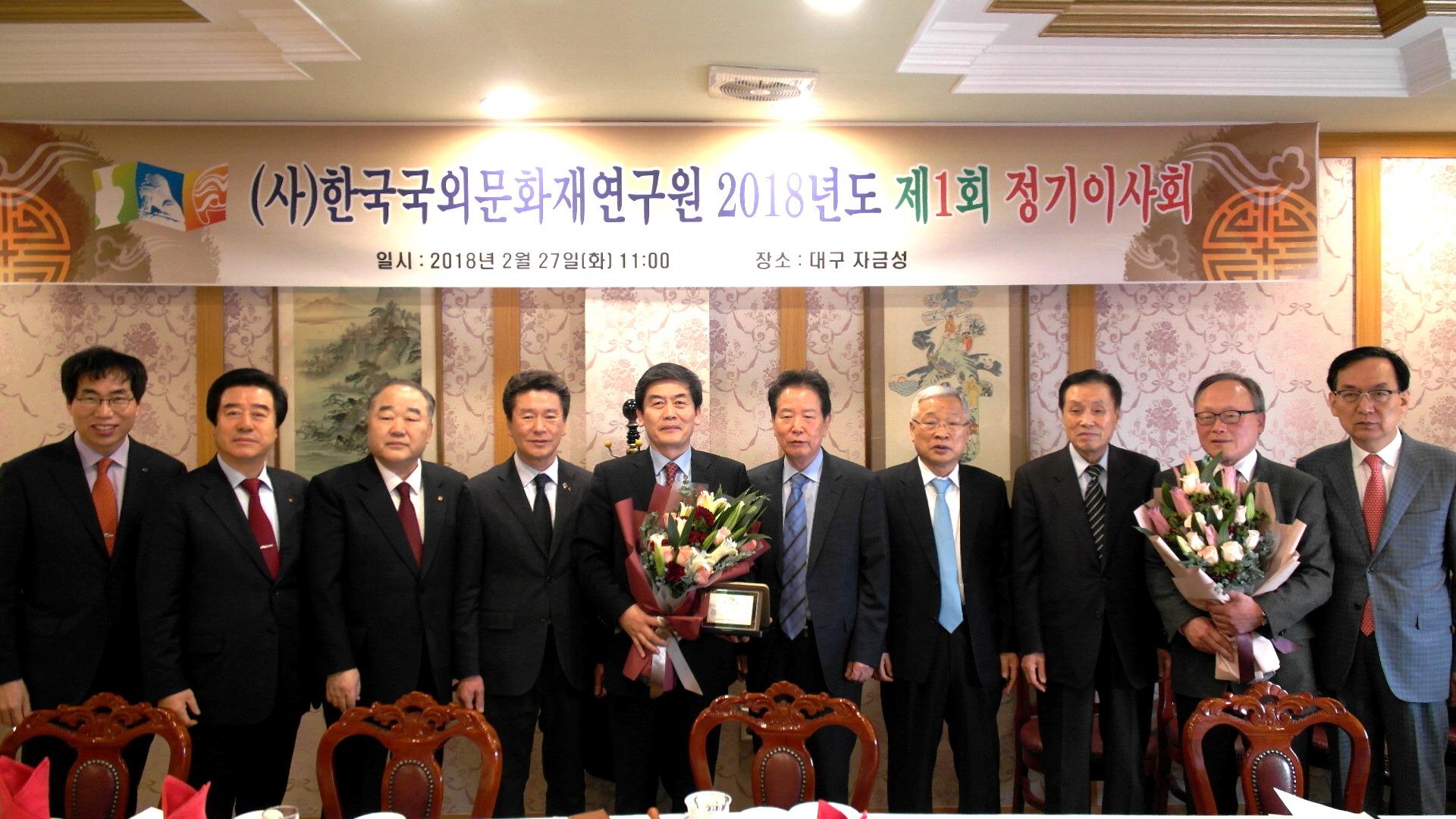 2018년도 제1회 정기이사회 개최, 전임 원장 및 사무처장 감사패 전달식