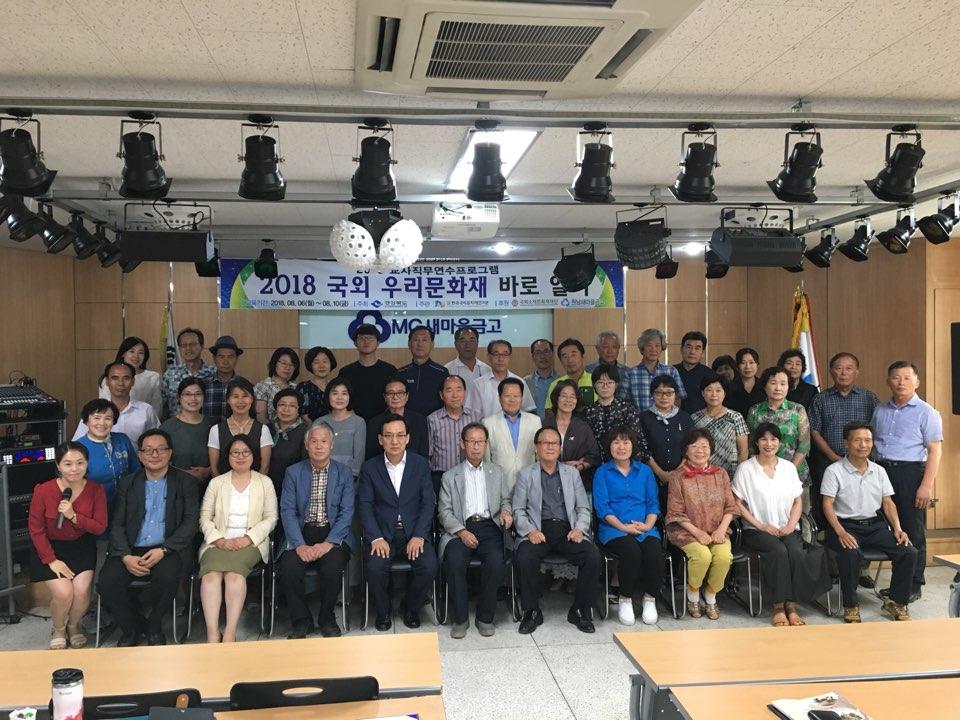 2018 『국외 우리문화재 바로알기』 교사직무연수 프로그램