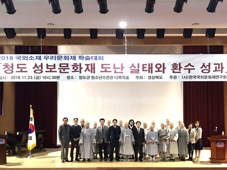 """""""청도 성보문화재 도난 실태와 환수 성과"""" 학술행사"""