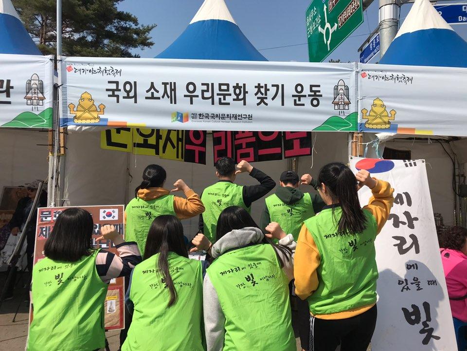 4월 고령 대가야체험축제 홍보 활동