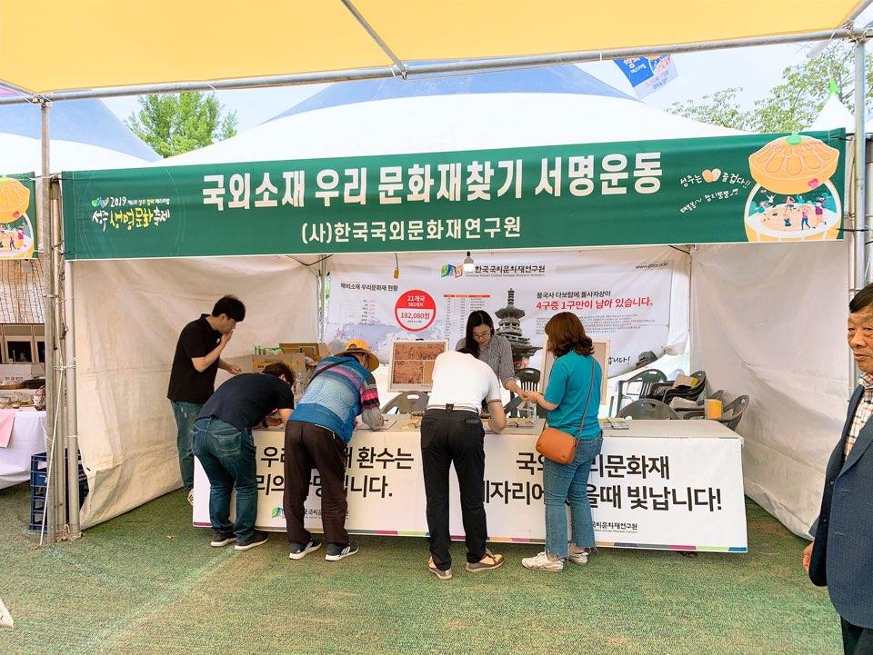 2019 성주생명문화축제 우리문화재 찾기 홍보활동