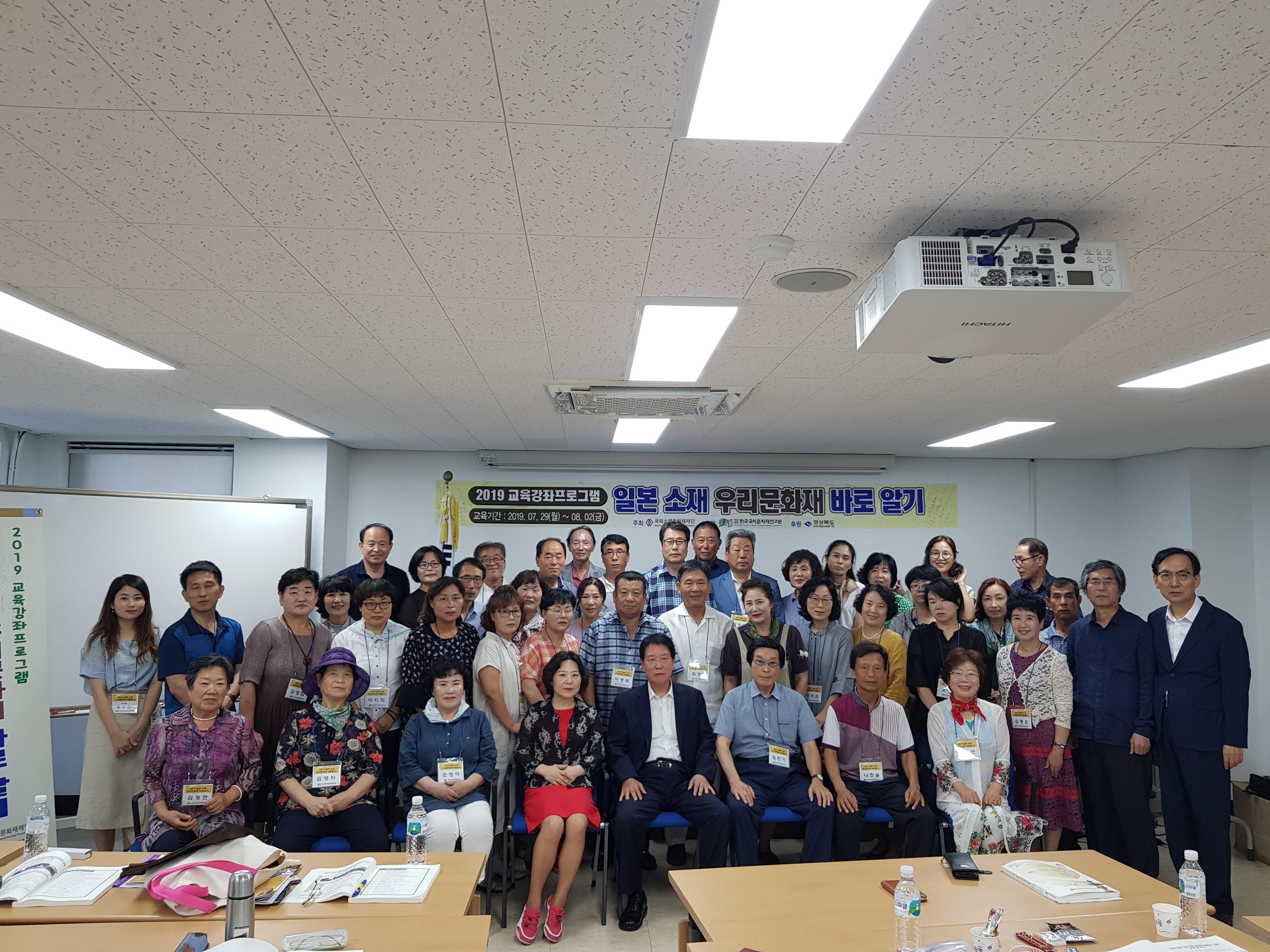 2019 「일본소재 우리문화재 바로알기」 교육강좌 개최