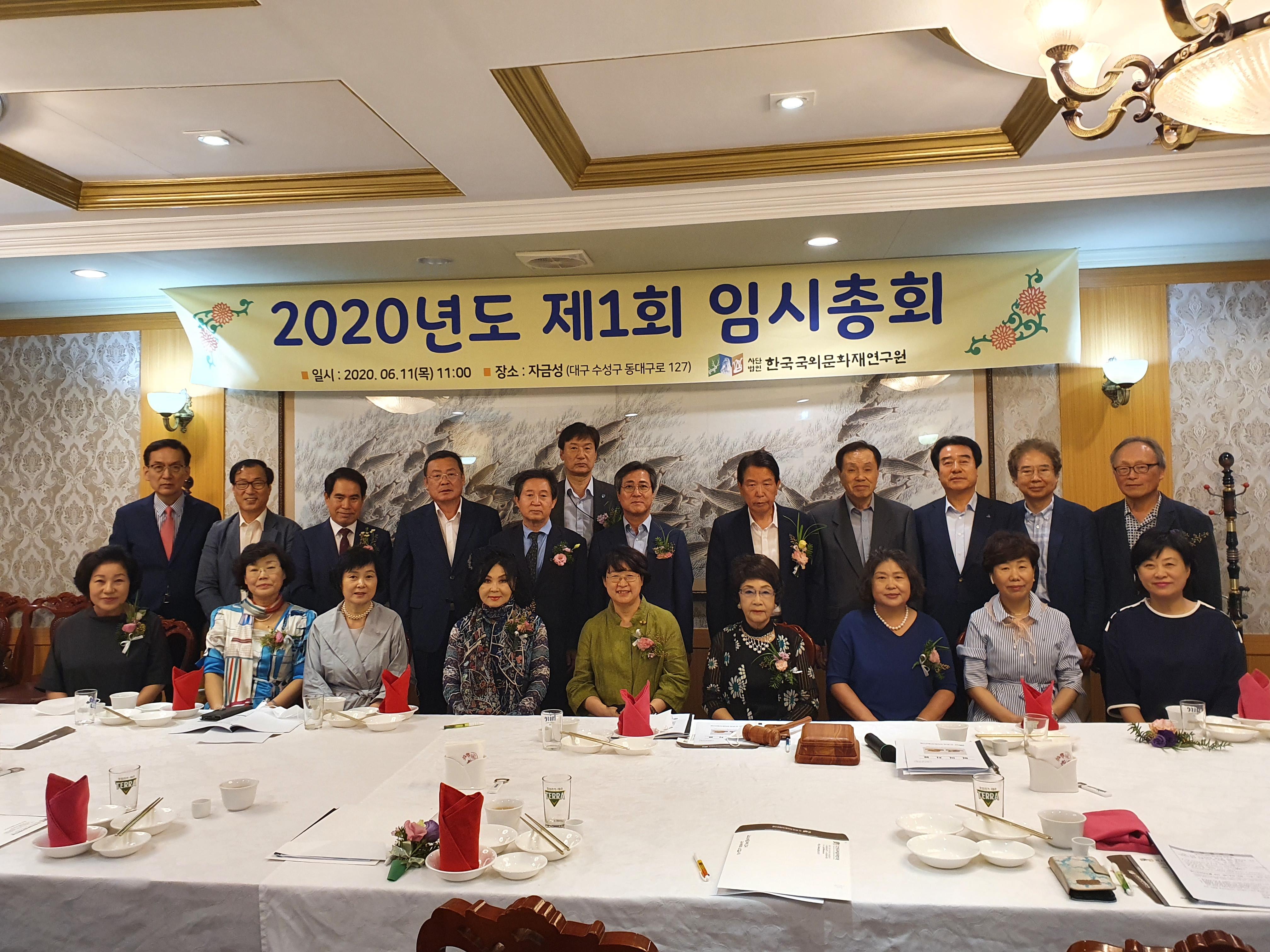 2020년도 제1회 임시총회 개최